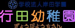 学校法人岸田学園 行田幼稚園